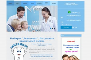 Дентамикс стоматология | dentamix.ru