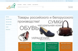 Белора — Интернет-магазин белорусской обуви | belorashoes.ru