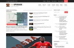 FM-Upgrade — фансайт Football Manager | fm-upgrade.ru