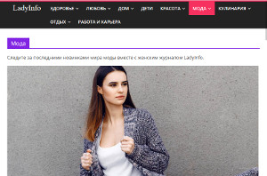 LadyInfo — Женский журнал | https://ladyinfo.in.ua