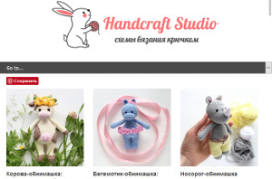 Handcraft-Studio — Схемы вязания крючком | https://handcraft-studio.com