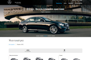 Мерседес — Автомобили | https://www.mercedes-benz.ru